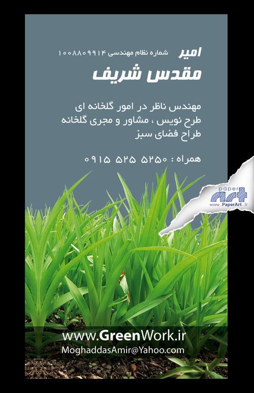 AMIR-moghadas-visit