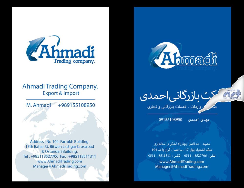 ahmadi-visit
