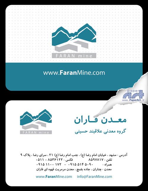 faran-mine-visit
