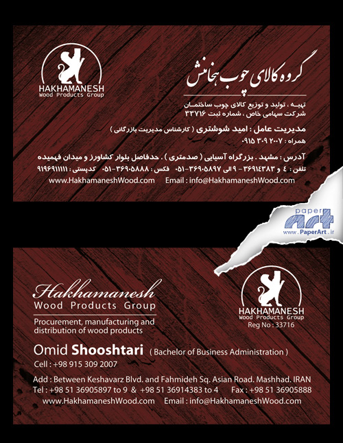 hakhamanesh-visit