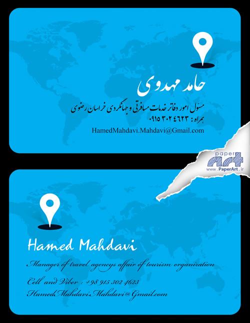mahdavi-visit