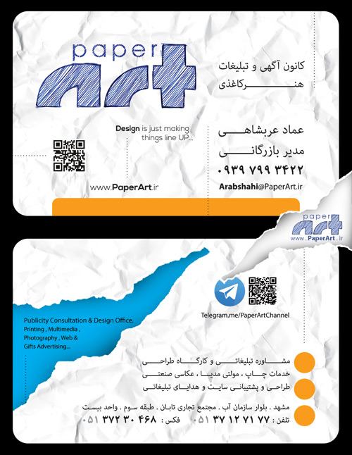 paperart-2-visit
