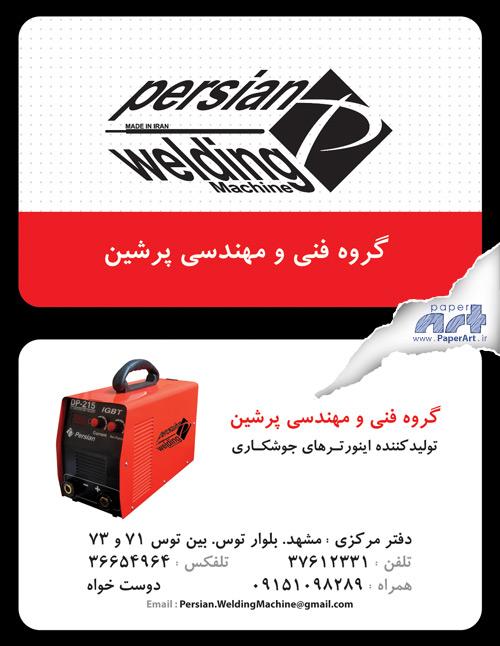 persian-visit