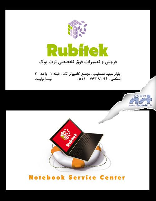 rubitek-visit