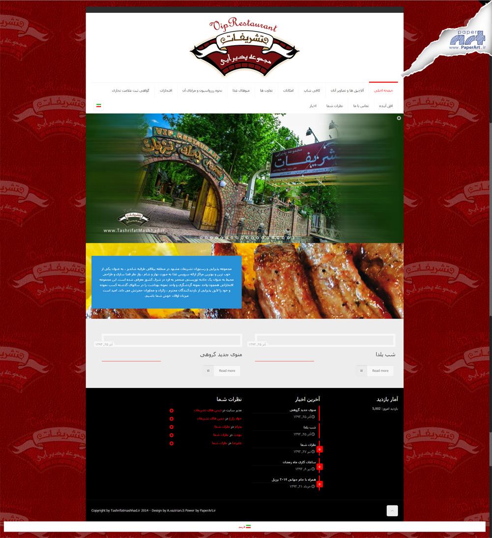 tashrifat-website