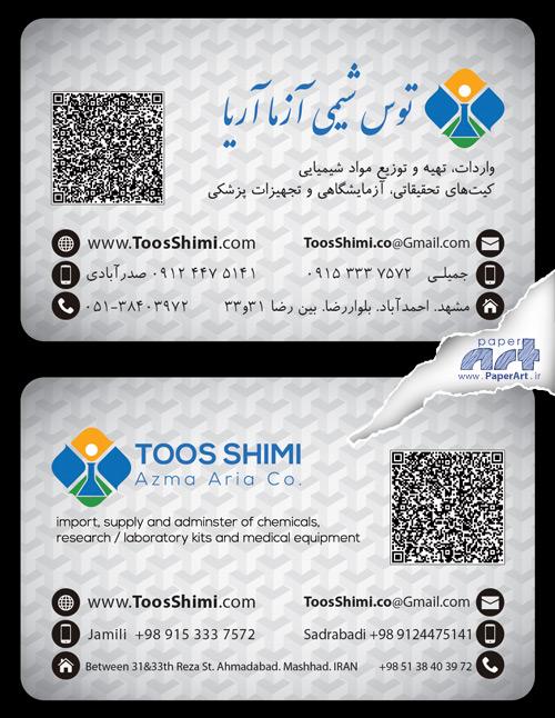 toos-shimi-azma-visit