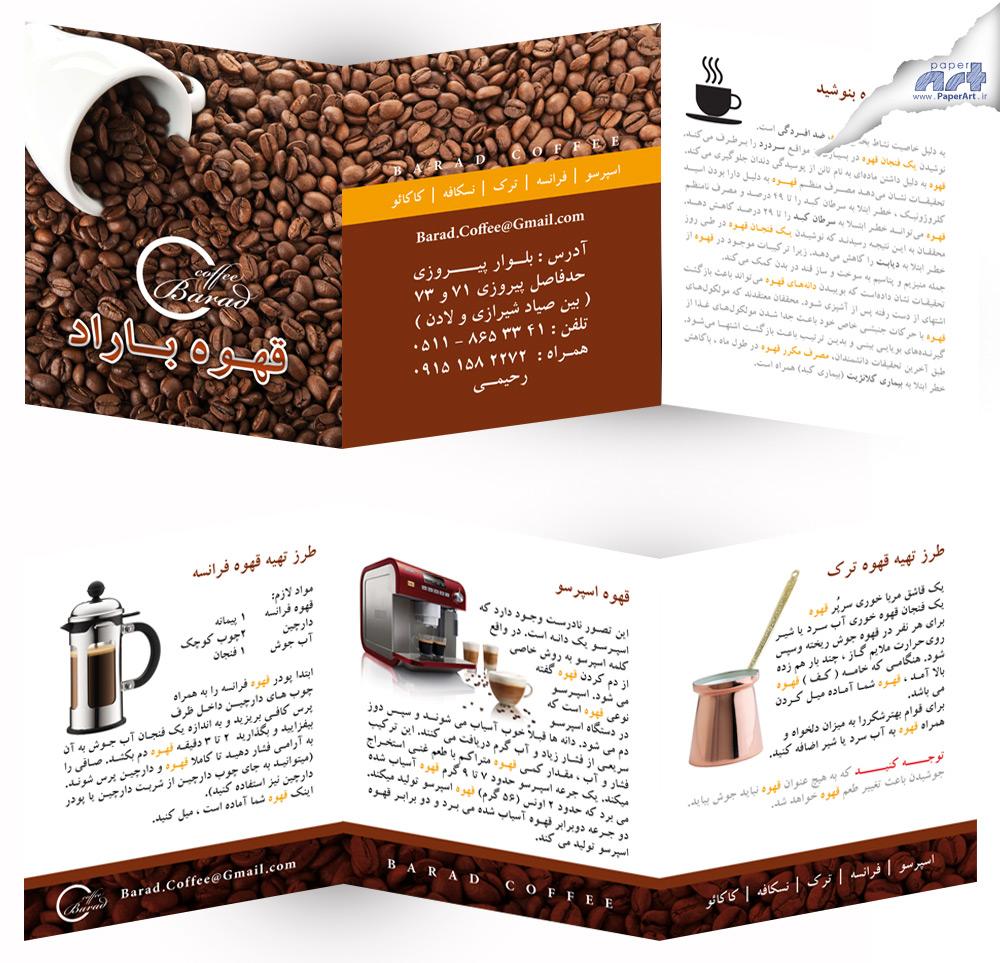 barad-cataloge